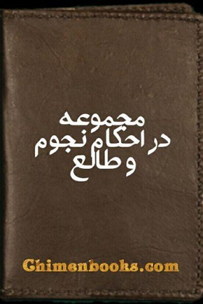 مجموعه در احکام نجوم و طالع – کتاب خطی