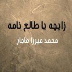 زایچه یا طالع نامه محمد میرزا قاجار - خطی