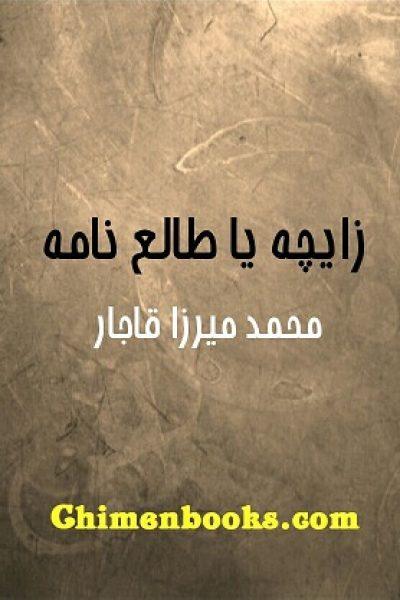 زایچه یا طالع نامه محمد میرزا قاجار – خطی