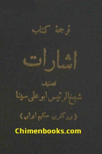 اشارات ابن سینا ترجمه فارسی قسمت الهیات و طبیعیات چاپ ۱۳۱۶