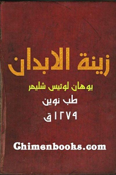 زینه الابدان دانلود زینه الابدان نوشته یوهان لوئیس شلیمر – چاپ سنگی