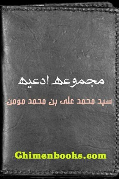 مجموعه ادعیه نوشته سید محمد علی بن محمد مومن حسنی الحسینی