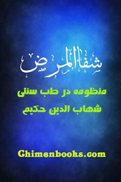 شفاء المریض منظومه در طب سنتی اثر شهاب الدین حکیم