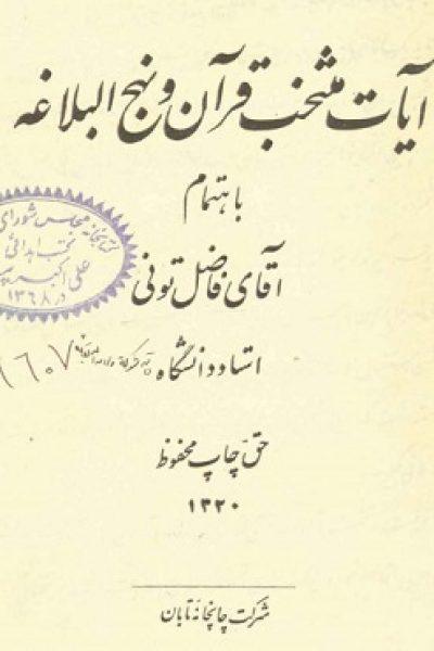آیات منتخب قرآن و نهج البلاغه چاپ ۱۳۲۰