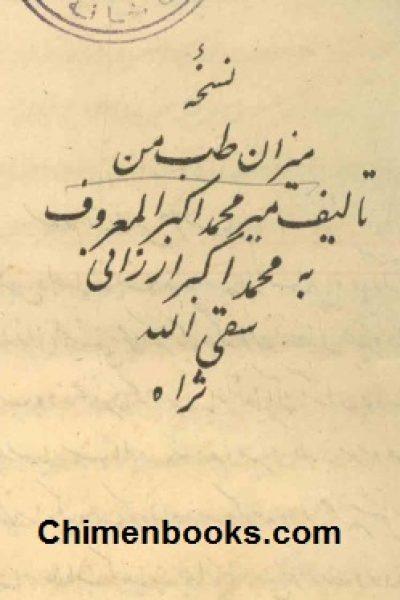 دانلود کتاب میزان الطب میر محمد اکبر معروف – کمیاب خطی
