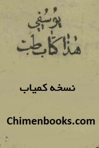 دانلود طب یوسفی موسوم به جامع الفوائد نسخه کمیاب خطی