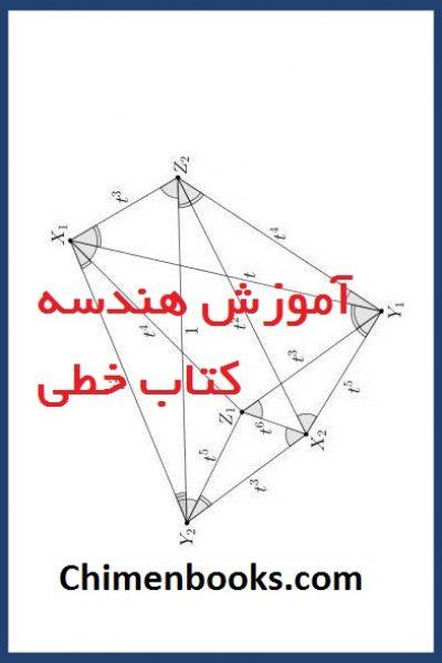 آموزش هندسه نقشه کشی و… کتاب خطی – کتاب کمیاب
