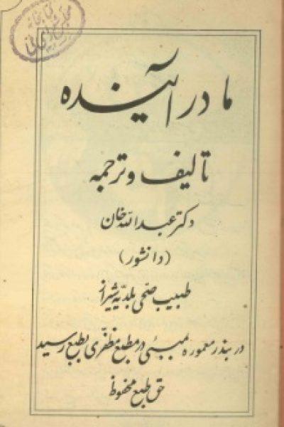 کتاب مادر آینده نوشته دکتر عبدالله خان دانشور – ۱۳۴۷ چاپ سنگی