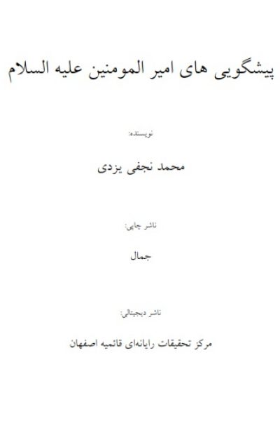 پیشگویی های امیرالمومنین علی (ع) دانلود کتاب