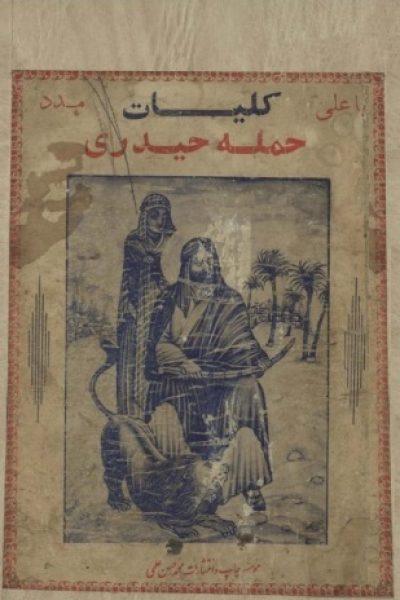 کتاب حمله حیدری چاپ ۱۳۳۶ شمسی به زبان شعر