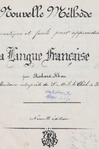 آموزش زبان فرانسه چاپ ۱۲۱۲ نوشته یوسف ریشار خان