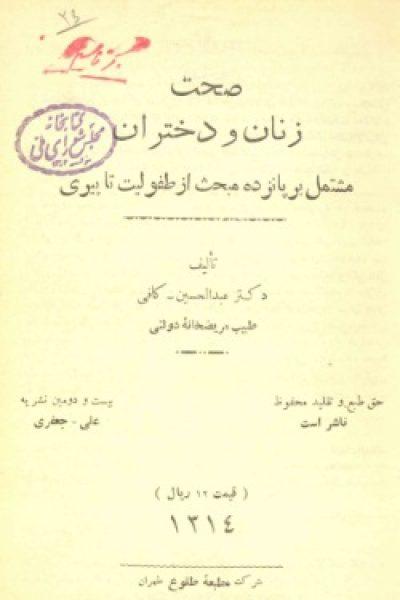 صحت زنان و دختران – نوشته علی جعفری – چاپ سربی ۱۳۱۴