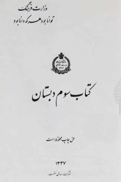 فارسی سوم دبستان چاپ ۱۳۳۷ نسخه اصلی
