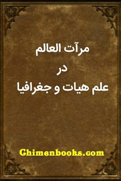 مرآت العالم در علم هیات (نجوم) و جغرافیا نوشته حسینعلی سالور