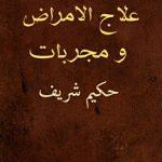 علاج امراض و مجربات حکیم شریف - کتاب خطی