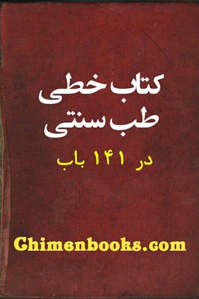 طب سنتی کتاب خطی مشتمل بر ۱۴۱ باب