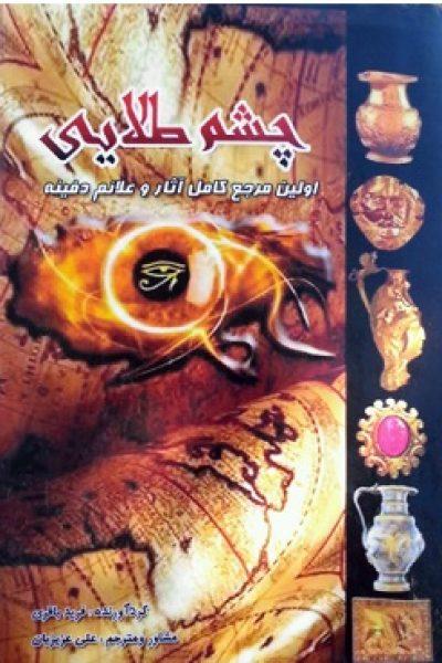 دانلود کتاب چشم طلایی نسخه کامل و اصلی