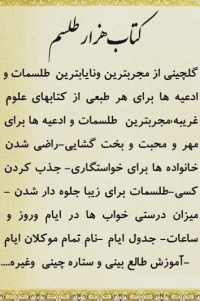 دانلود کتاب هزار طلسم PDF  ادعیه و مجربات اسلامی