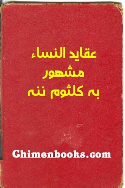 دانلود کتاب کلثوم ننه یا عقاید النساء نسخه اصلی خطی