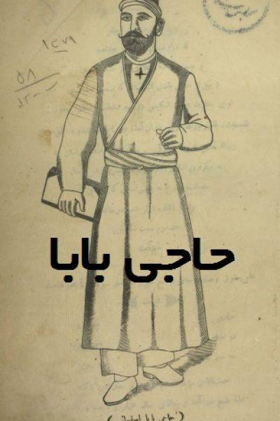 سرگذشت حاجی بابا چاپ سربی ۱۲۶۵ شمسی