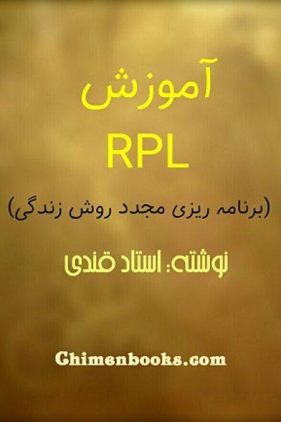 RPL برنامه ریزی مجدد روش زندگی – نوشته استاد قندی
