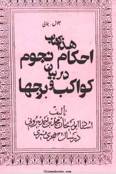 احکام نجوم در بیان کواکب و برجها – ابوریحان بیرونی
