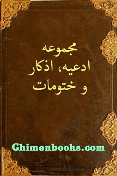 مجموعه کتابهای کمیاب ادعیه و اذکار و ختوم شامل ۱۶ کتاب