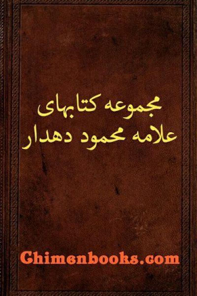 کتابهای علامه محمود دهدار – مجموعه خطی