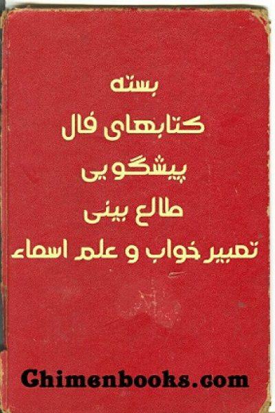 دانلود کتاب فال پیشگویی طالع بینی تعبیر خواب و علم اسماء